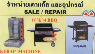 sale-repair